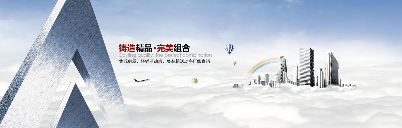 轻钢万博manbetx官网主页