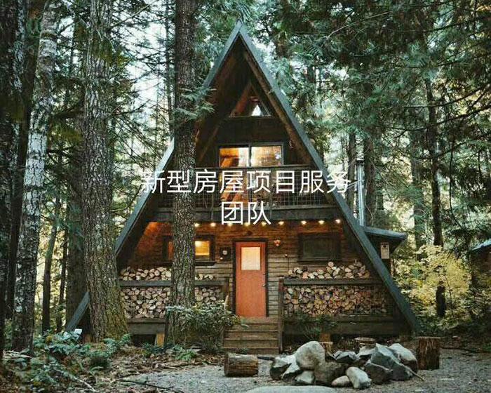 生态房屋项目