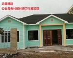 龙德绿建公安县各村部村级卫生室项目