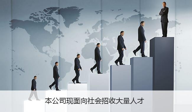 龙德万博manbetx官网主页现招收大量人才