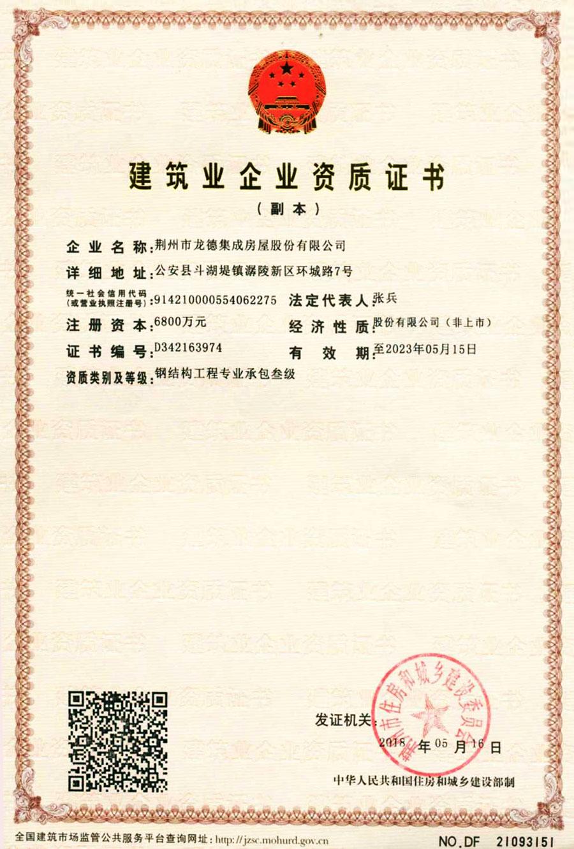 荆州市龙德集成房屋股份有限公司